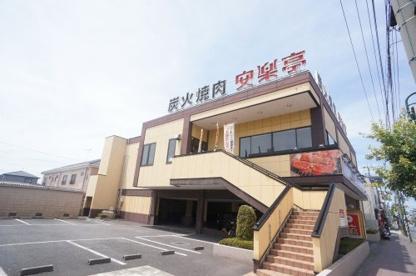 安楽亭 戸田北大通り店の画像1
