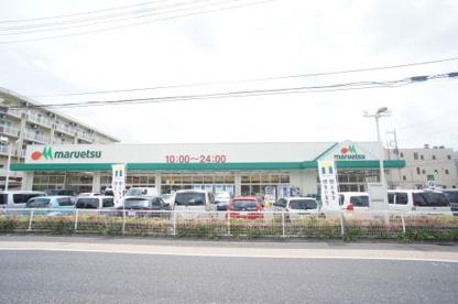 マルエツ 戸田氷川町店の画像1