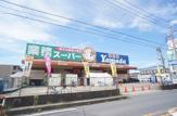 業務スーパー・戸田店