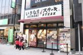 いきなりステーキ 天神橋店
