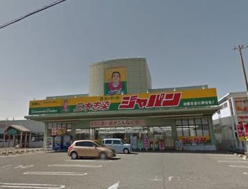 ジャパン三木志染店の画像1