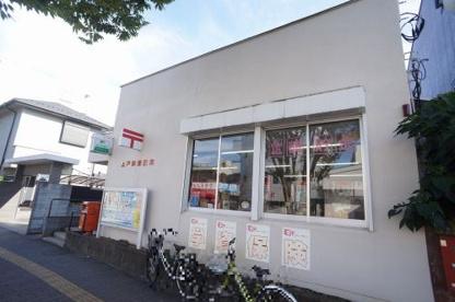 上戸田郵便局の画像1