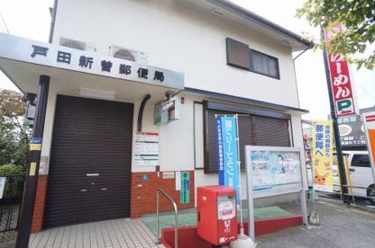 戸田新曽郵便局の画像1