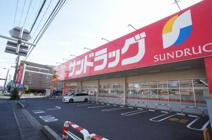 サンドラッグ戸田新曽店