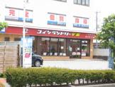 コインランドリーデポ 愛川町中津店