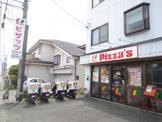 ピザッツ愛川厚木店