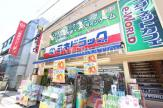 ミネドラッグ仙川駅前店
