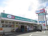 ドラッグセイムス愛川町店
