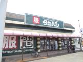 タカハシ 愛川町店