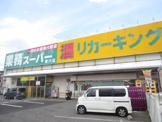 業務スーパー/リカーキング愛川店