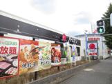バーミヤン 神奈川愛川町店