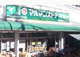 マルマンストア南新宿店