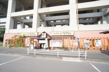 いちげん 北戸田店の画像1