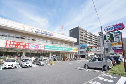 ドラッグセイムス 戸田新曽薬局店の画像1