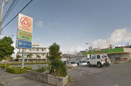 サンエーV21ふてんま食品館の画像1