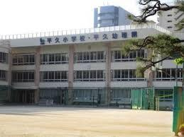 平久小学校の画像1