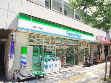 ファミリーマート吉野一丁目店の画像1