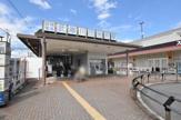 阪神 武庫川団地前駅