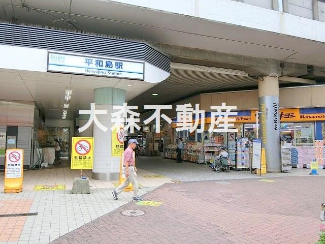 平和島駅の画像