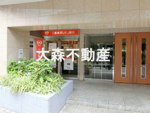 三菱東京UFJ銀行 大森海岸駅前出張所の画像