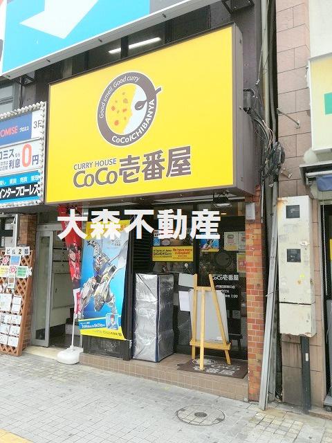カレーハウスCoCo壱番屋 JR蒲田駅東口店の画像