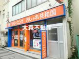 おしゃれ共和国蒲田店