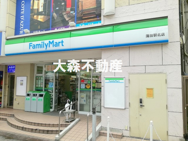 ファミリーマート蒲田駅北店の画像