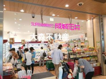 成城石井 グランデュオ蒲田店の画像1