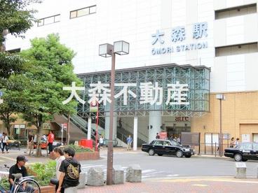 大森駅の画像1