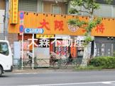 大阪王将平和島店