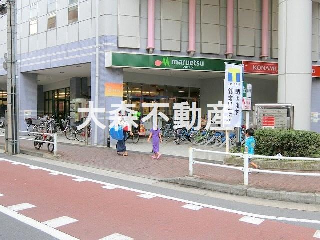 マルエツ 大森町店の画像