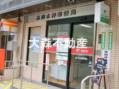 品川水神郵便局の画像