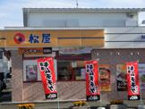 松屋大和上和田団地店