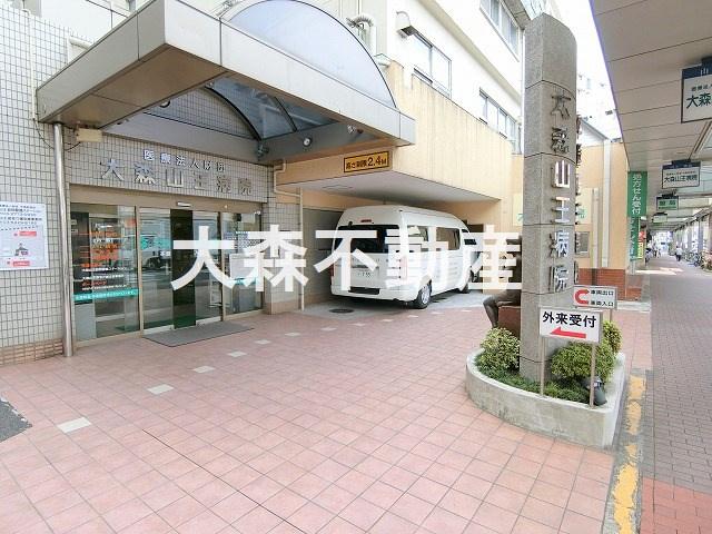 大森山王病院の画像