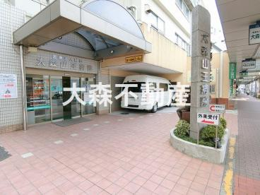大森山王病院の画像1