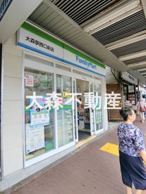 ファミリーマート大森駅西口前店の画像1