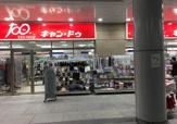 100円ショップキャンドゥ天王町駅前店