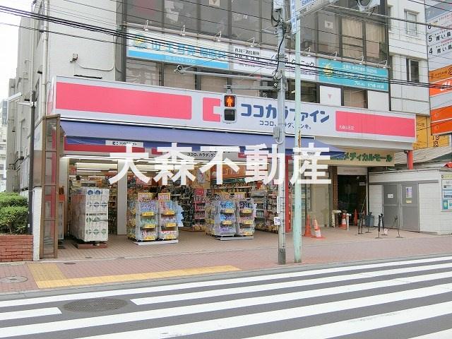 ココカラファイン 大森山王店の画像