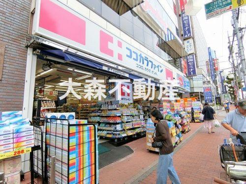 ココカラファイン 大森店の画像