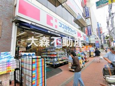 ココカラファイン 大森店の画像1