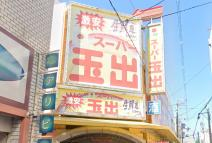 スーパー玉出駒川店