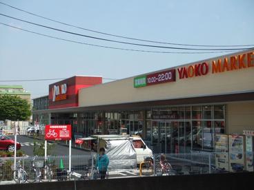 ヤオコー 所沢美原店の画像1