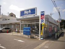 ビッグ・エー・八王子長沼町店
