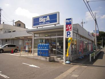ビッグ・エー・八王子長沼町店の画像1