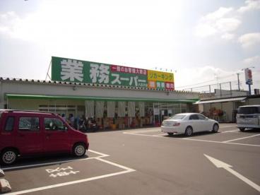 業務スーパーリカーキング八王子店の画像1