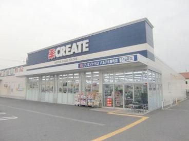 クリエイトS・D 八王子北野町店の画像1