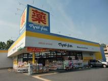 マツモトキヨシ 八王子北野台店