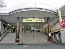 京王 高尾駅