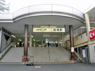 京王 高尾駅の画像1
