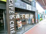 カフェ・ド・クリエ 大森山王店